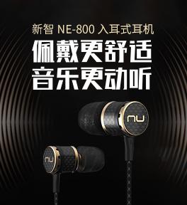 新智 NE-800 入耳式耳机