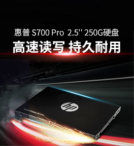 惠普 S700 Pro 2.5'' 250G硬盘