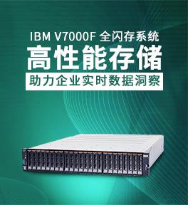 IBM V7000F 全闪存系统