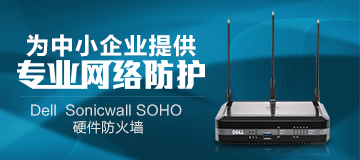 Dell  Sonicwall SOHO 硬件防火墙