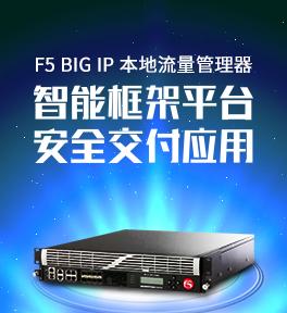 F5 BIG IP 本地流量管理器