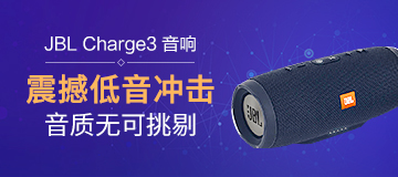 JBL Charge3 音响