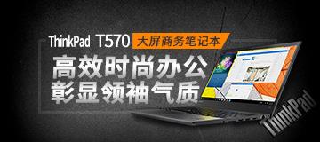 ThinkPad T570 大屏商务笔记本