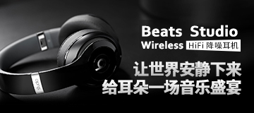 Beats Studio Wireless HiFi 降噪耳机