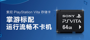 索尼 PlayStation Vita 存储卡