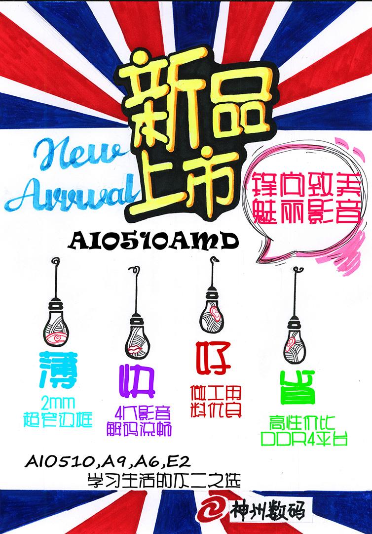 AIO510新品海报尺寸修改.jpg