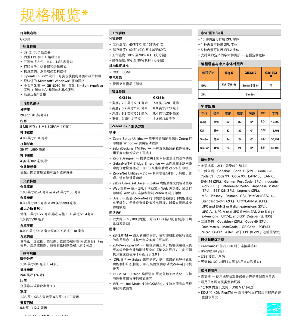 gk888-datasheet-zh-cn_页面_2.jpg