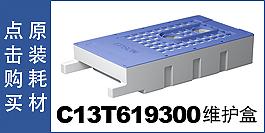 c13t619300维护盒链接.jpg
