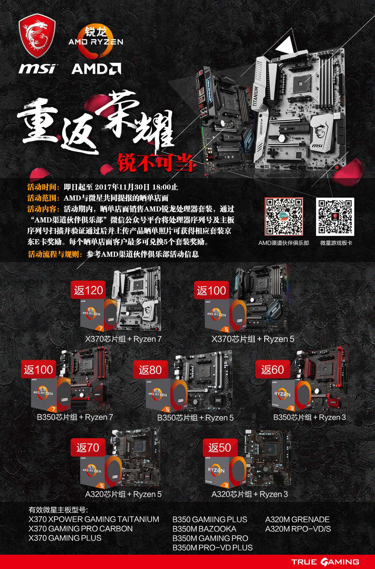 AMD渠道单页.jpg