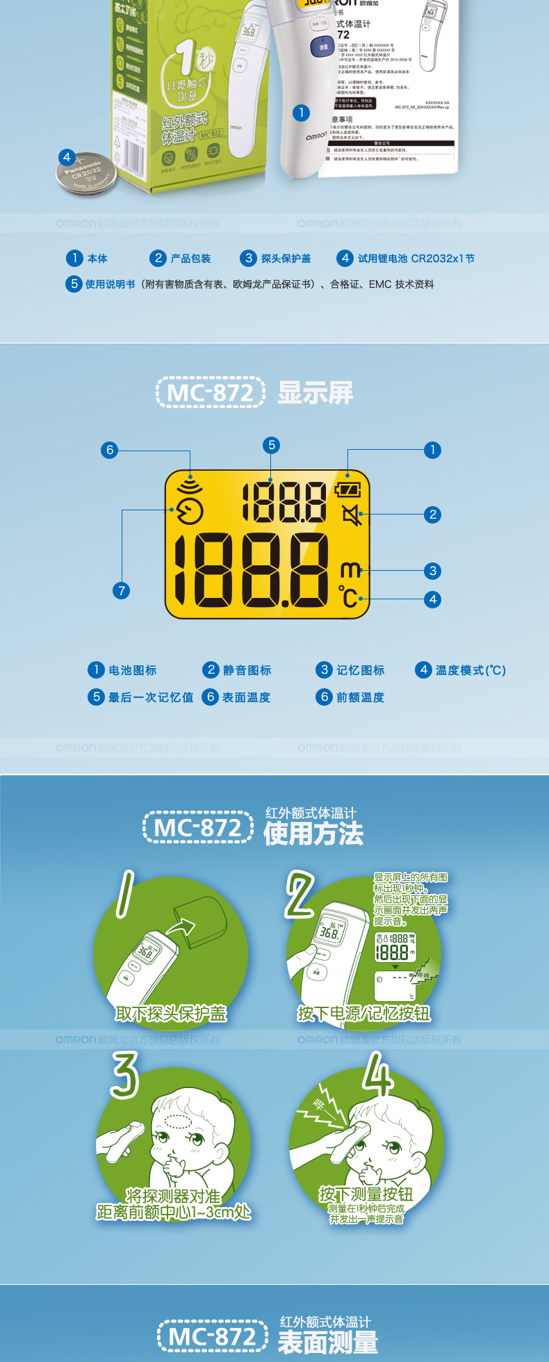 MC-872详情页_05.jpg