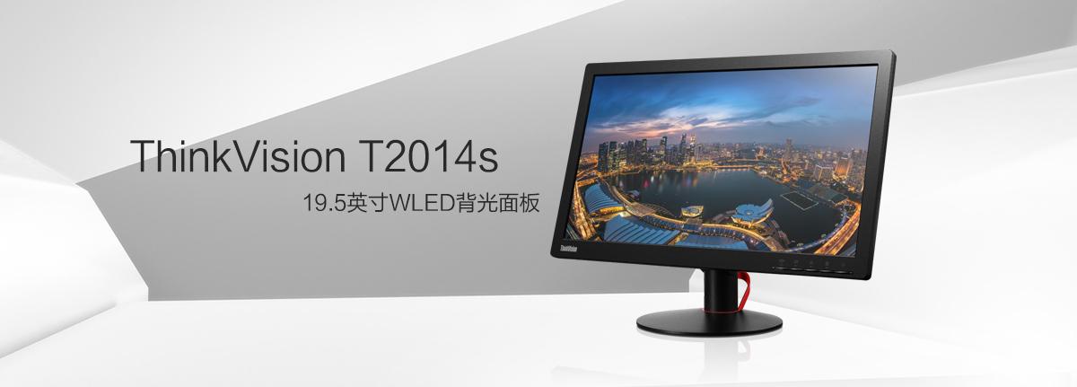 台式机,政教及大型企业,显示器,19-20吋,ThinkVision T2014s 19.5吋,联想商用官网