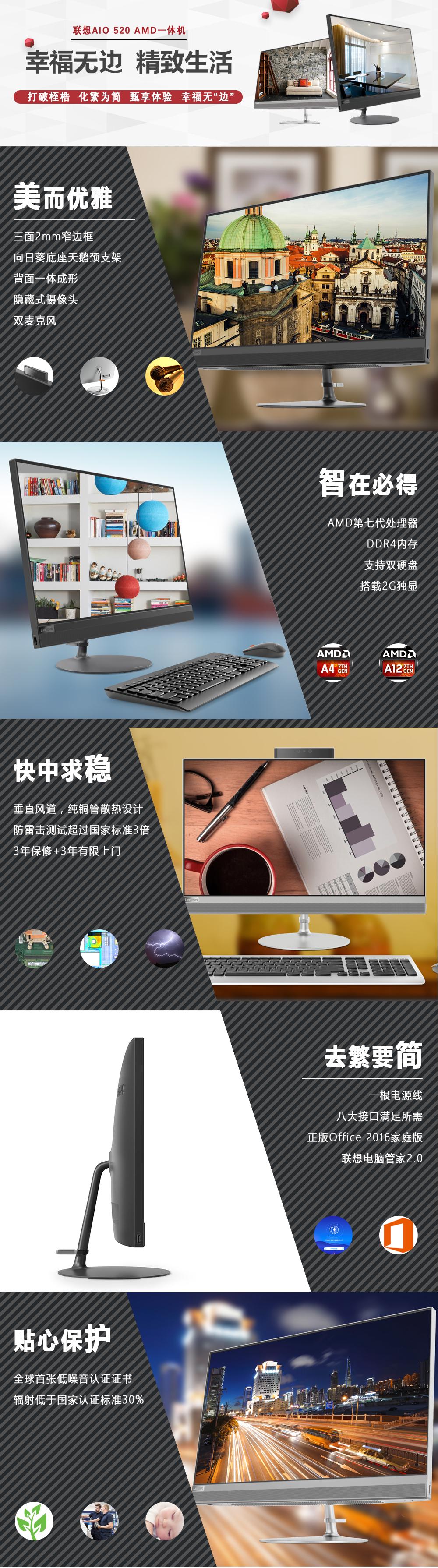 AIO-520-专题页-纯铜管-尚.jpg