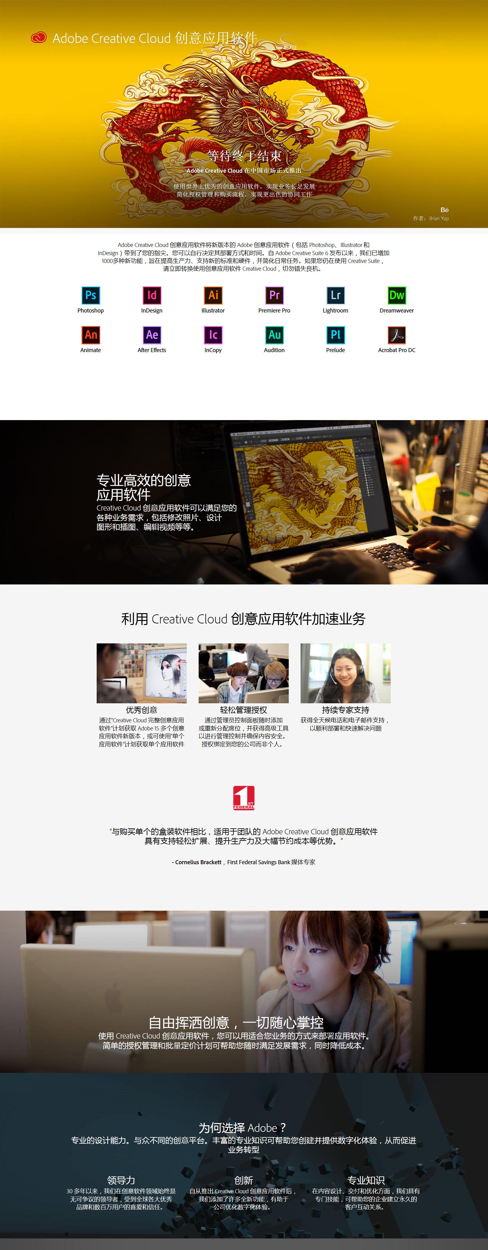 适用于团队和商业的Creative Cloud创意应用软件   Adobe 中 国官网.jpg