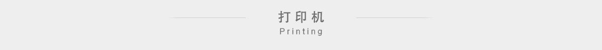 打印机.jpg