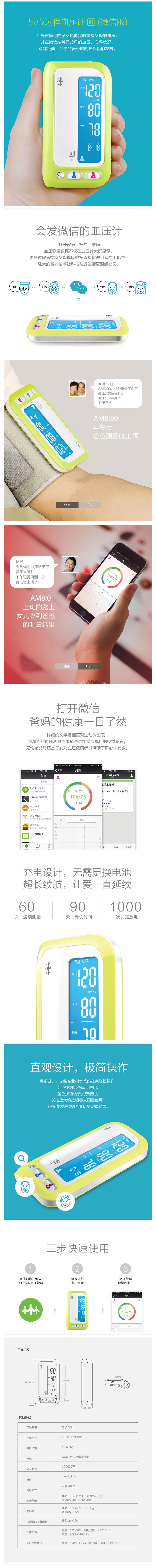 乐心微信版血压计I6(绿色).png